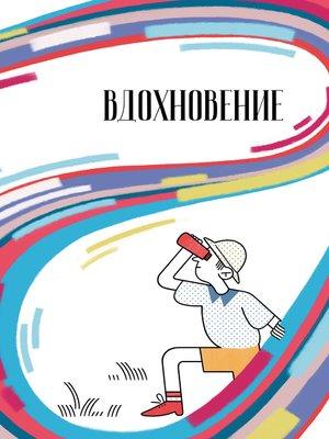 cover image of Вдохновение. Сборник стихотворений и малой прозы. Выпуск 5