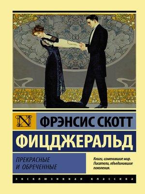 cover image of Прекрасные и обреченные