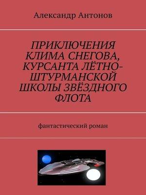 cover image of Приключения Клима Снегова, курсанта лётно-штурманской школы звёздного флота. Фантастический роман