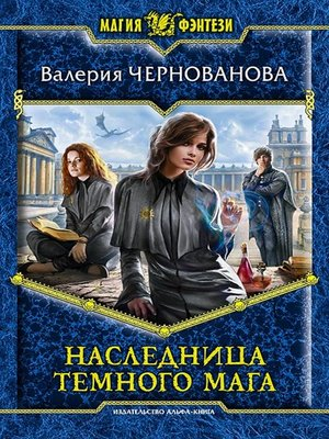 cover image of Наследница темного мага
