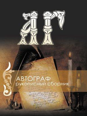 cover image of Автограф. Рукописный сборник