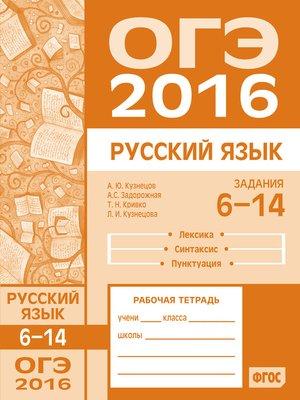 cover image of ОГЭ в 2016 году. Русский язык. Задания 6–14 (лексика, синтаксис и пунктуация). Рабочая тетрадь