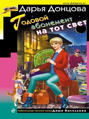 cover image of Годовой абонемент на тот свет