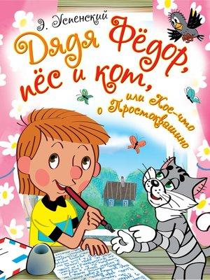 cover image of Дядя Фёдор, пёс и кот, или Кое-что о Простоквашино (сборник)