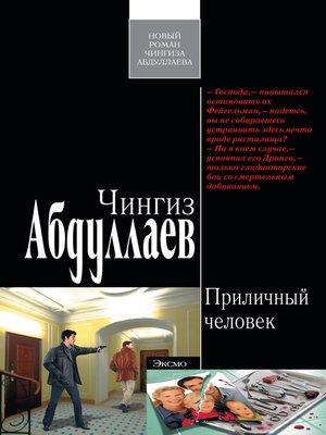 cover image of Приличный человек