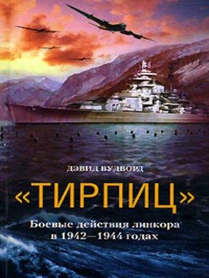 cover image of «Тирпиц». Боевые действия линкора в 1942-1944 годах