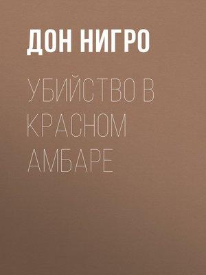 cover image of Убийство в красном амбаре