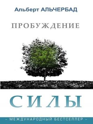 cover image of Пробуждение Силы. Международный бестселлер