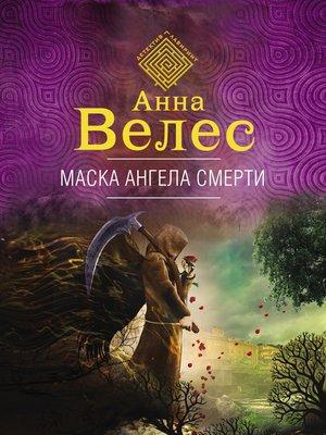 cover image of Маска ангела смерти