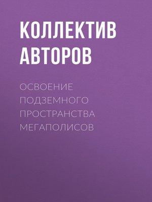 cover image of Освоение подземного пространства мегаполисов