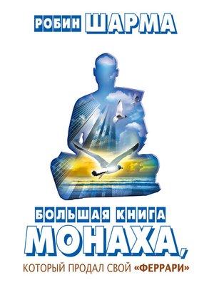 cover image of Большая книга монаха, который продал свой «феррари» (сборник)