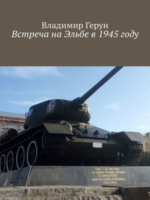 cover image of Встреча наЭльбе в1945году