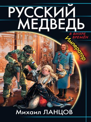 cover image of Русский медведь. Император