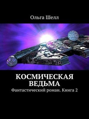 cover image of Космическая ведьма. Фантастический роман. Книга2