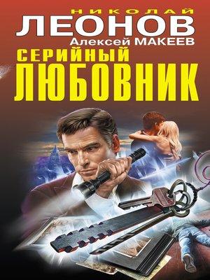 cover image of Серийный любовник