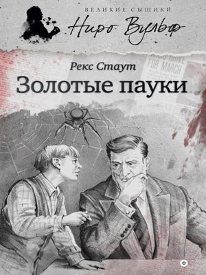 cover image of Золотые пауки (сборник)