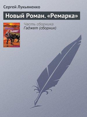 cover image of Новый роман «Ремарка»