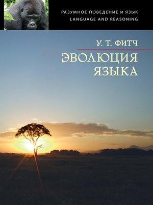 cover image of Эволюция языка
