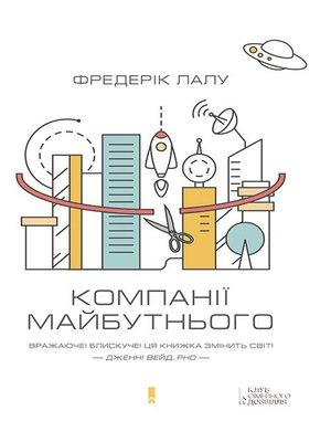 cover image of Компанії майбутнього