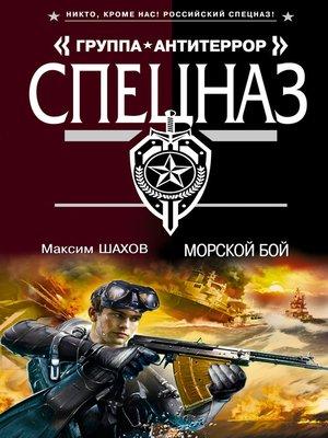 cover image of Морской бой