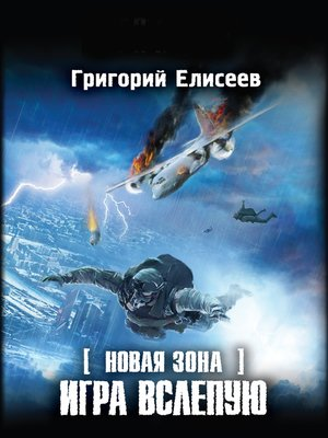 cover image of Новая Зона. Игра вслепую