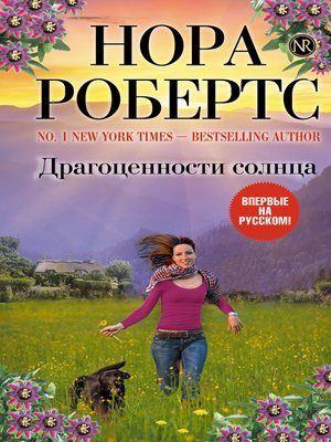 cover image of Драгоценности солнца