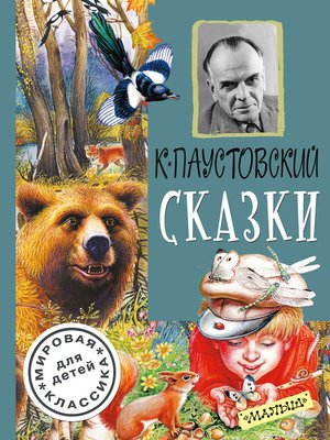 cover image of Сказки (сборник)