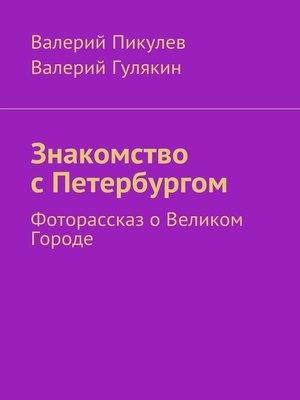 cover image of Знакомство сПетербургом. Фоторассказ оВеликом Городе