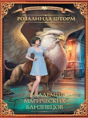 cover image of Академия магических близнецов