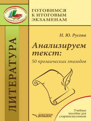 cover image of Анализируем текст