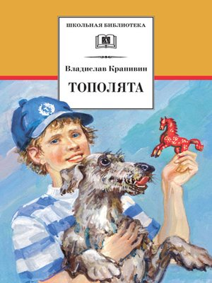 cover image of Тополята