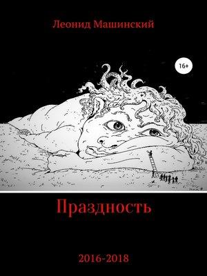 cover image of Праздность