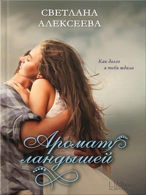 cover image of Аромат ландышей