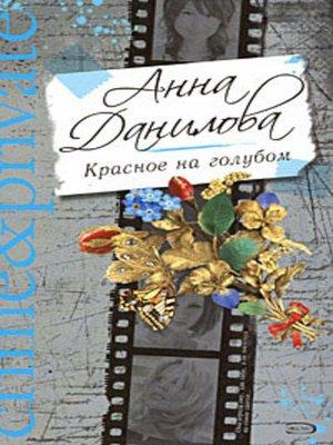 cover image of Красное на голубом