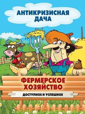 cover image of Фермерское хозяйство. Доступное и успешное