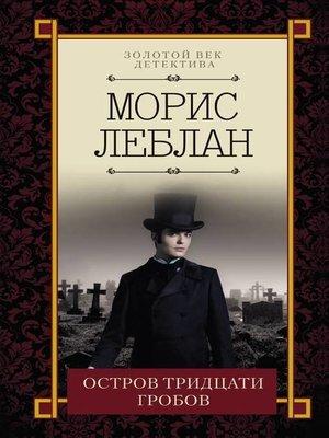 cover image of Остров тридцати гробов (сборник)