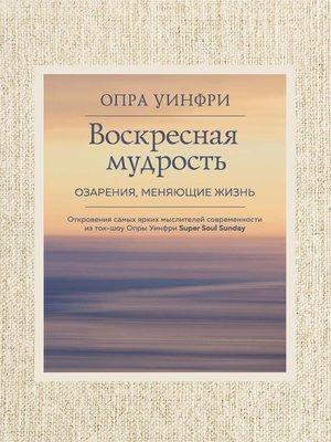 cover image of Воскресная мудрость. Озарения, меняющие жизнь