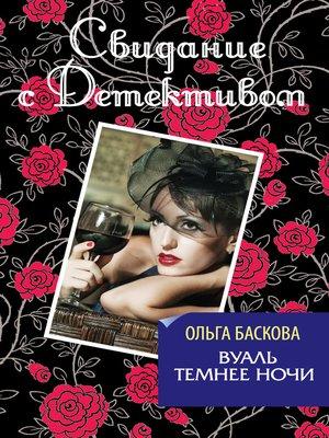 cover image of Вуаль темнее ночи