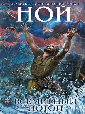cover image of Ной. Всемирный потоп