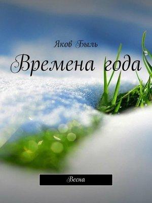cover image of Временагода. Весна