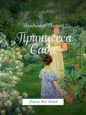cover image of Принцесса Сада. Книга для детей