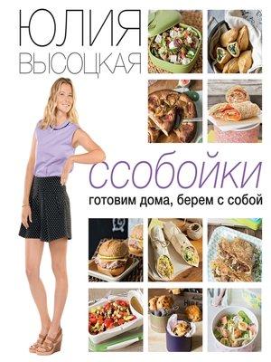 cover image of Ссобойки. Готовим дома, берем с собой