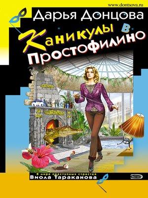 cover image of Каникулы в Простофилино