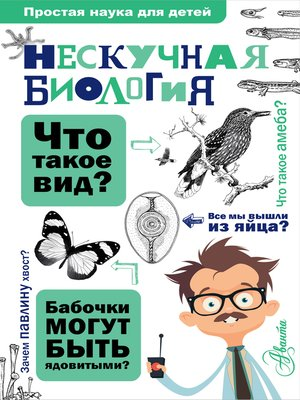 cover image of Нескучная биология