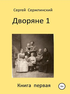 cover image of Дворяне 1