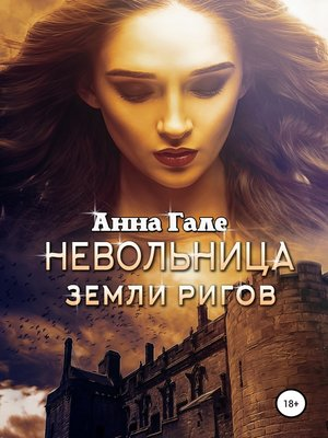 cover image of Невольница земли ригов