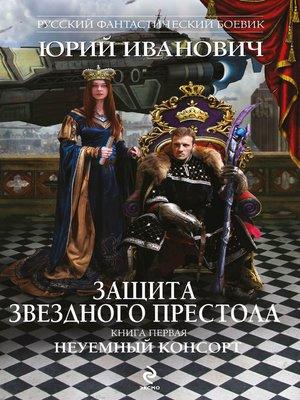 cover image of Неуемный консорт