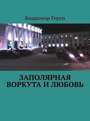 cover image of Заполярная Воркута илюбовь