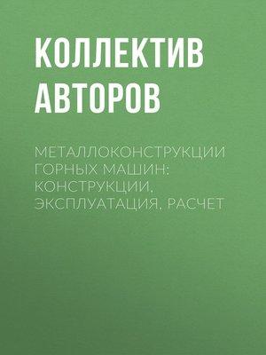 cover image of Металлоконструкции горных машин