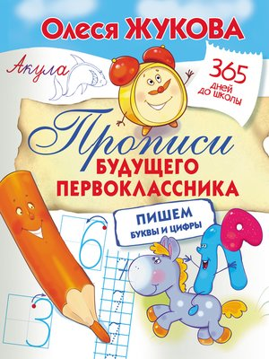 cover image of Прописи будущего первоклассника